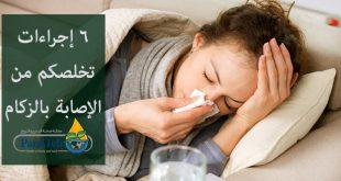 6 إجراءات تخلصكم من الإصابة بالزكام
