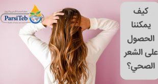 كيف يمكننا الحصول على الشعر الصحي؟