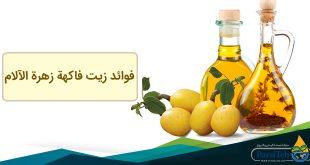 فوائد زيت فاكهة زهرة الآلام