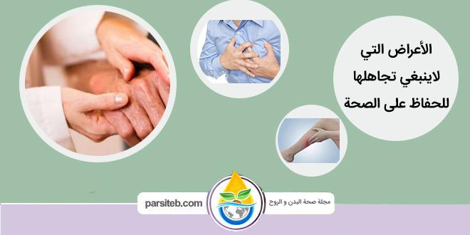 الأعراض التي لاينبغي تجاهلها للحفاظ على الصحة