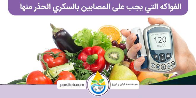 الفواكه التي يجب على المصابين بالسكري الحذر منها