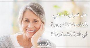 الفيتامينات الضرورية في فترة الشيخوخة