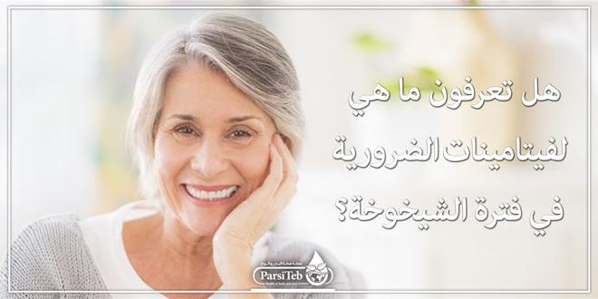 هل تعرفون ما هي الفيتامينات الضرورية في فترة الشيخوخة بارسی طب