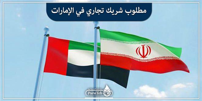 الشراكة التجارية بين إيران والإمارات