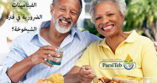 هل تعرفون ما هي الفيتامينات الضرورية في فترة الشيخوخة؟