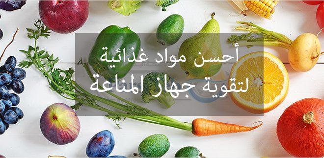 أحسن مواد غذائية لتقوية جهاز المناعة