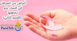 أعراض من السرطان في النساء يتم تجاهلها (القسم الثاني)