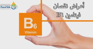أعراض نقصان فيتامين B6