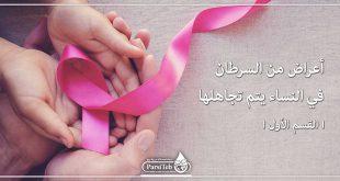 أعراض من السرطان يتم تجاهلها