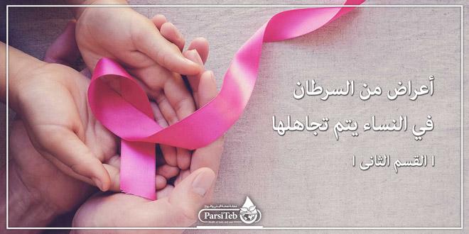 أعراض من السرطان في النساء يتم تجاهلها