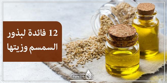 12 فائدة لبذور السمسم وزيتها