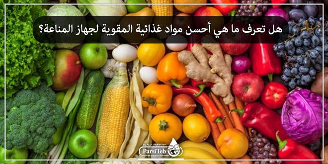ما هي احسن مواد غذائية المقوية لجهاز المناعة