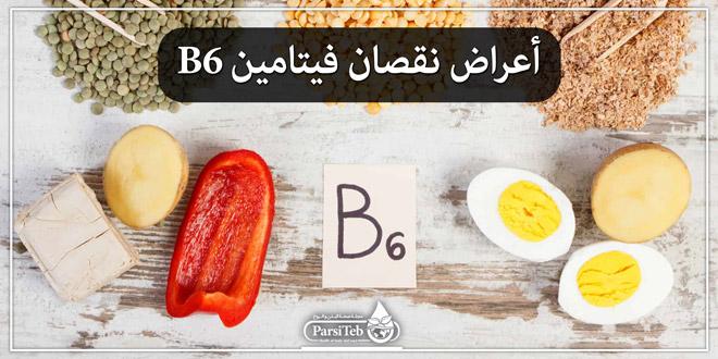 أعراض نقص فيتامين B6