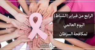اليوم العالمي لمكافحة السرطان