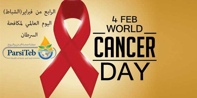 الرابع من فبراير(الشباط) اليوم العالمي لمكافحة السرطان