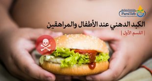 أعراض الكبد الدهني في الأطفال والمراهقين