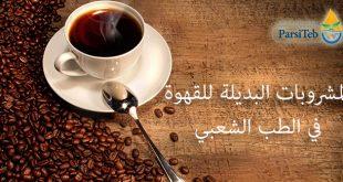 المشروبات البديلة للقهوة في الطب الشعبي