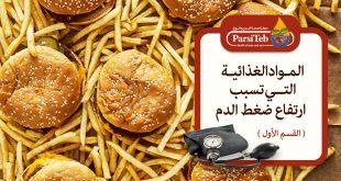 المواد الغذائية التي تسبب ارتفاع ضغط الدم -القسم الأول