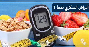 أعراض السكري نمط 1