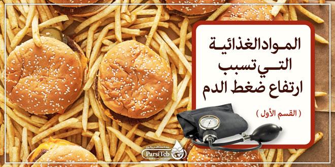 المواد الغذائية التي تسبب ارتفاع ضغط الدم
