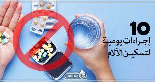 10 إجراءات يومية لتسكين الآلام