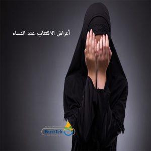 أعراض الاكتئاب في النساء