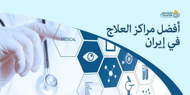أفضل مراكز العلاج في إيران