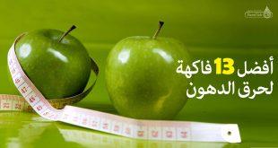 أفضل 13 فاكهة لحرق الدهون