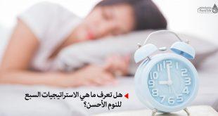 الاستراتيجيات السبع للنوم الأحسن