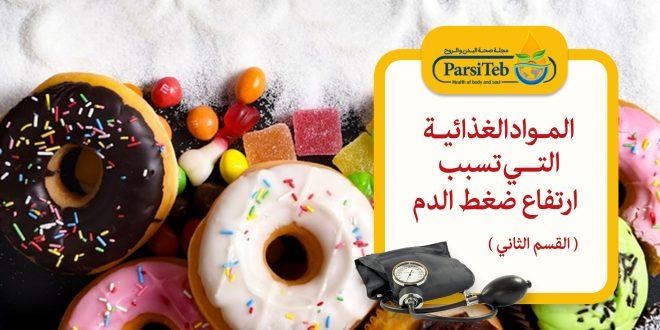 المواد الغذائية التي تسبب ارتفاع ضغط الدم القسم الثاني