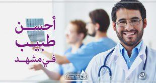 أحسن طبيب في مشهد
