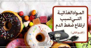المواد الغذائية المسببة لارتفاع ضغط الدم