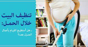 تنظيف البيت خلال الحمل