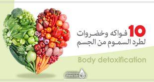 10 فواكه وخضروات لطرد السموم من الجسم