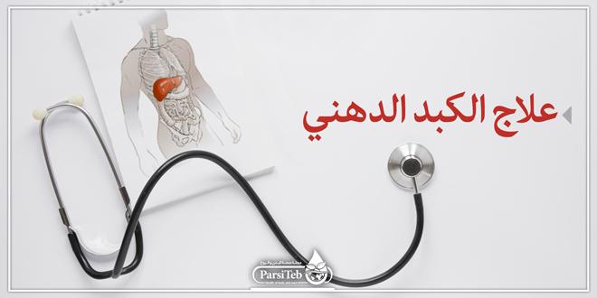 ماهو علاج كبدكم الدهني