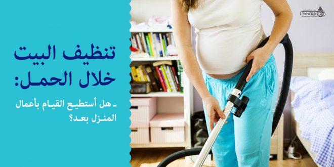 تنظيف البيت خلال الحمل-5 أعمال التي لاينبغي على المرأة الحامل القيام بها