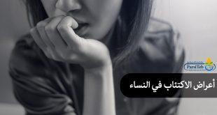 أعراض الاكتئاب في النساء وعلاجها بالأدوية العشبية
