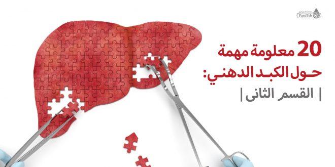20 معلومة مهمة عن الكبد الدهني-القسم الثاني