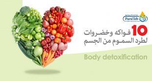 10 فواكه وخضروات طاردة للسموم من الجسم