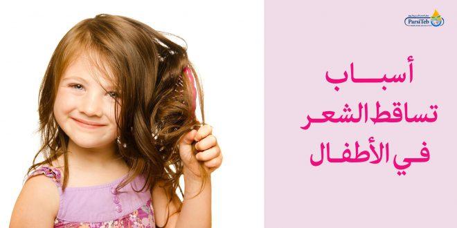 أسباب وعلاج تساقط الشعر عند الأطفال