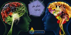 أضرار الوجبات السريعة-التأثير على الذاكرة