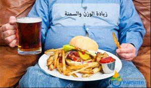 أضرار الوجبات السريعة-زيادة الوزن والسمنة