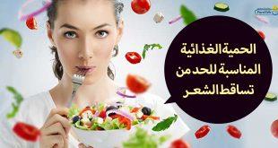 الحمية-الغذائية-المناسبة-للحد-من-تساقط-الشعر