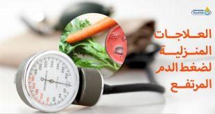 العلاجات المنزلية لضغط الدم المرتفع
