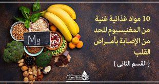 مواد غذائية غنية من المغنيسيوم للحد من الإصابة بأمراض القلب