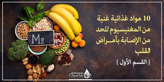 مواد غذائية غنية من المغنيسيوم