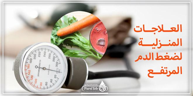 العلاج المنزلي لضغط الدم المرتفع