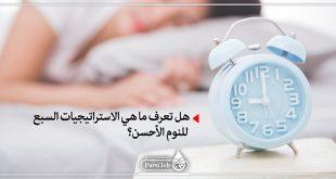 استراتيجيات السبع للنوم الأحسن
