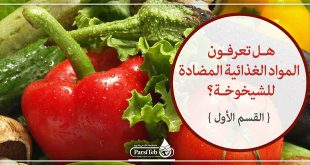 المواد الغذائية المضادة للشيخوخة