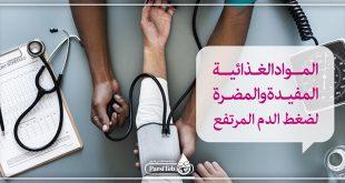 المواد الغذائية المفيدة والمضرة لضغط الدم المرتفع